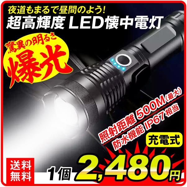 超高輝度 充電式LED懐中電灯