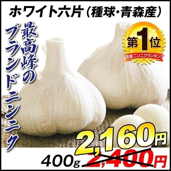 ホワイト六片種球青森●400g