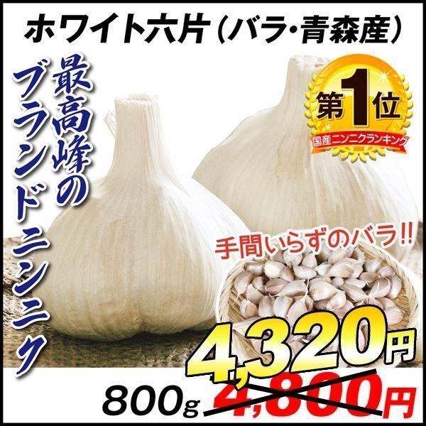 ホワイト六片バラ青森●800g