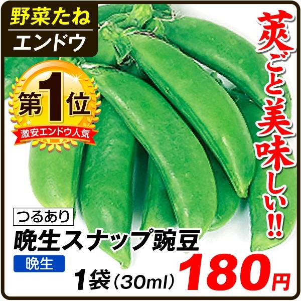 晩生スナップ豌豆