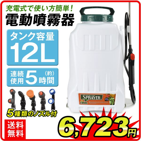 電動噴霧器12L