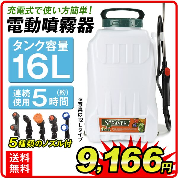 電動噴霧器16L