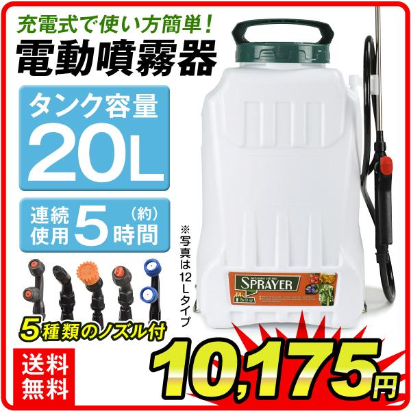 電動噴霧器20L