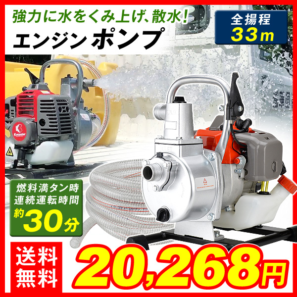 エンジン式ポンプ