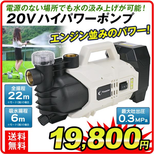 充電式20Vハイパワーポンプ