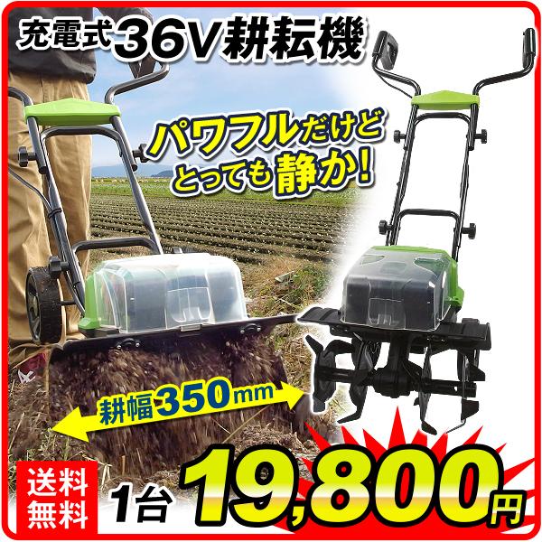 36V耕運機