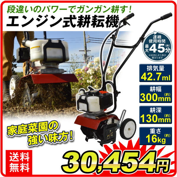 エンジン式耕運機