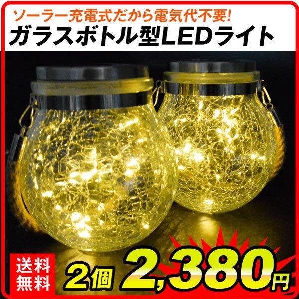 ガラスボトル型ライト
