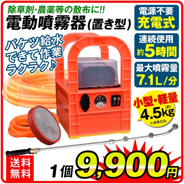 置き型噴霧器