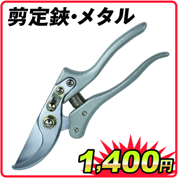 剪定鋏・メタル