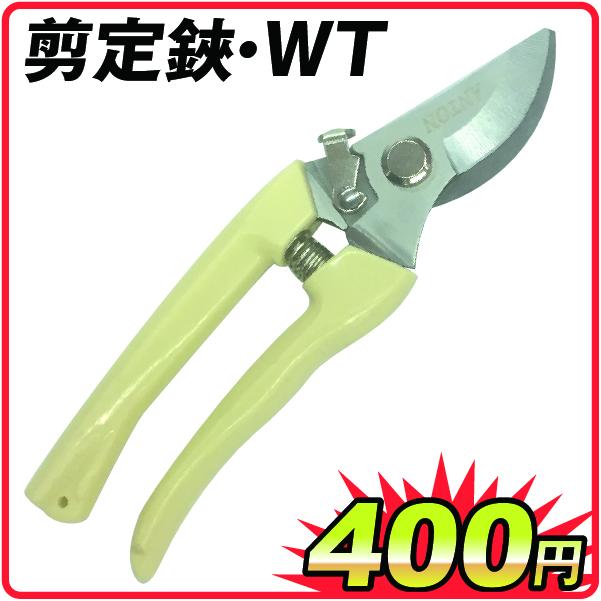 剪定鋏WT