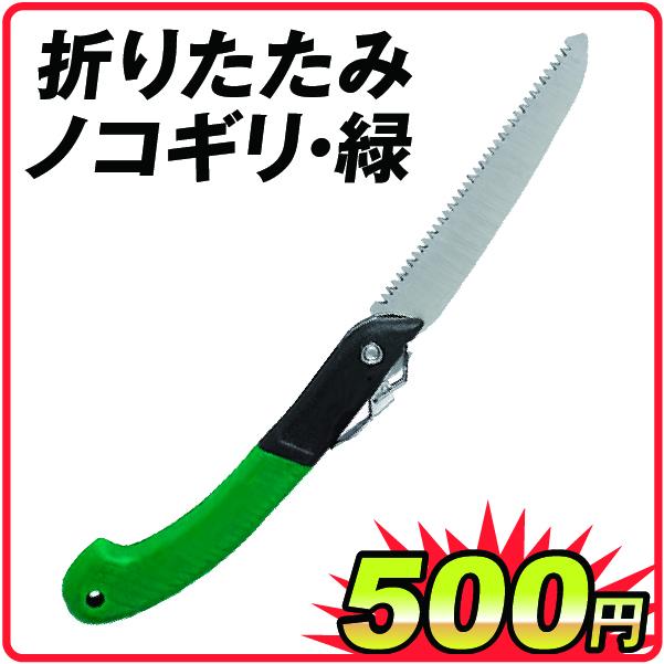 折り畳み式ノコギリ緑