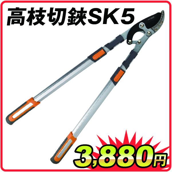 高枝切鋏SK5