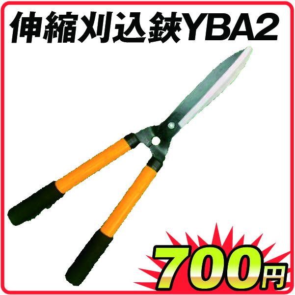 伸縮刈込鋏YBA2