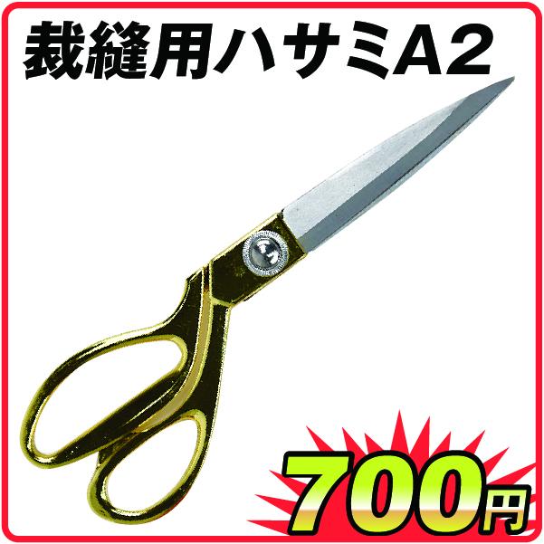 裁縫用ハサミA2