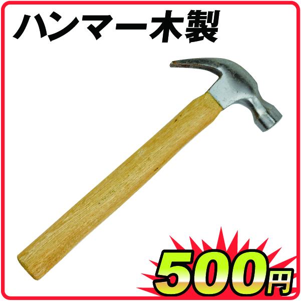 ハンマー木製