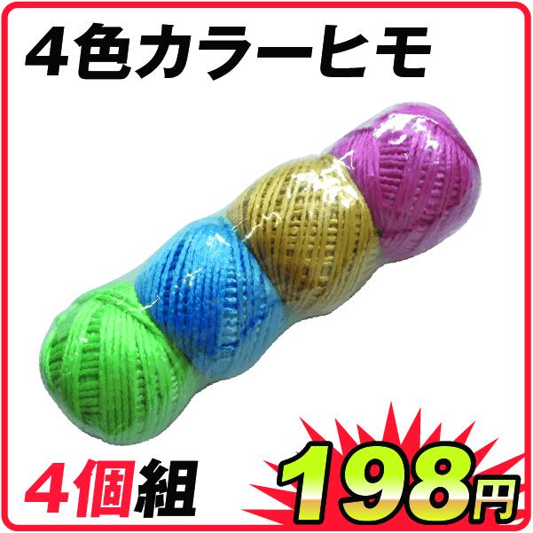 4色カラーヒモ
