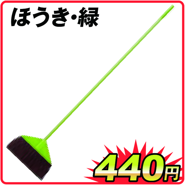 ほうき・緑