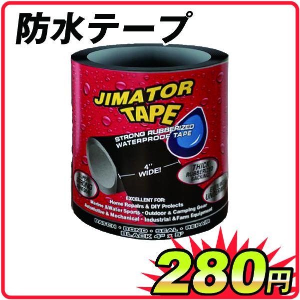 防水テープ