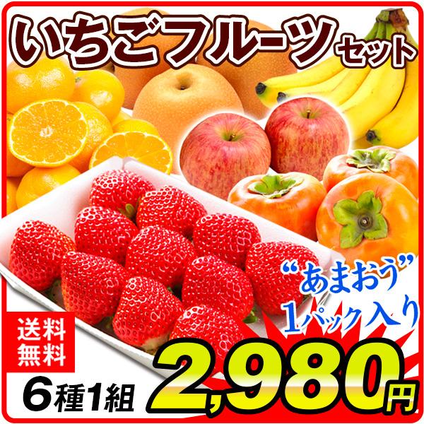 苺フルーツ