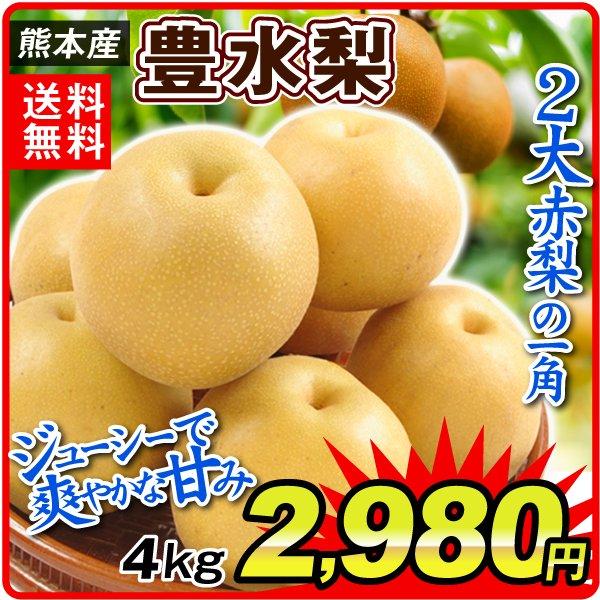 熊本豊水梨