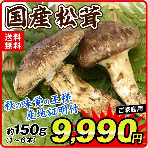 国産松茸150