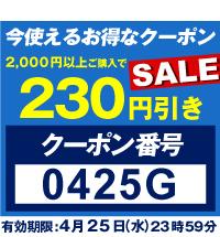 230円クーポンコード