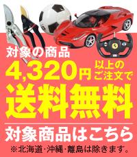 4320円以上送料無料