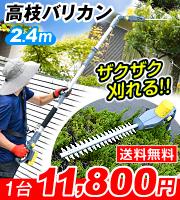 NEW高枝バリカン2.4m