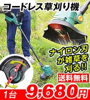 ブレード草刈り機