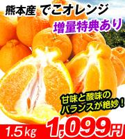 でこオレンジ