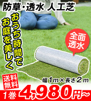 防草・透水人工芝