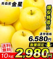 金星りんご