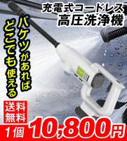 高圧洗浄機KMW0006