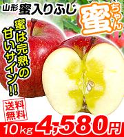 山形蜜ちゃん10kg