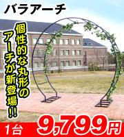 モンテルアーチ丸型