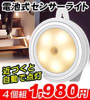 おうちセンサーライト
