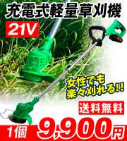 21V草刈機