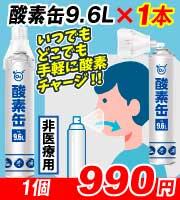 酸素缶1個