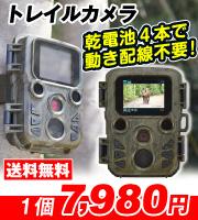 トレイルカメラmini