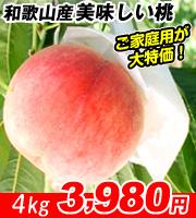 和歌山のおいしい桃