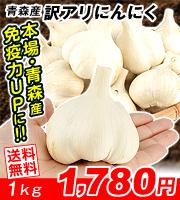 にんにく1kg円