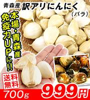 にんにく999円