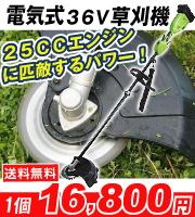 36V草刈り機