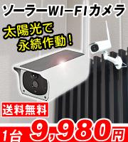 ソーラーWIFIカメラ