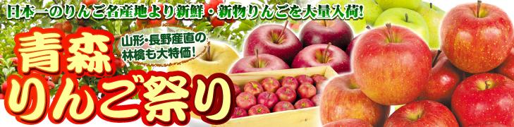 りんごまつりバナー