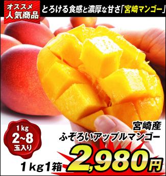 ふぞろいマンゴー