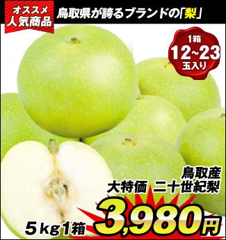 二十一世紀梨