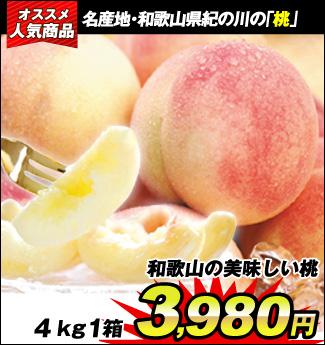 和歌山の美味しい桃