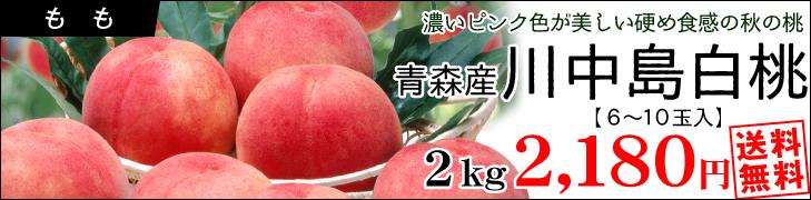 川中島白桃